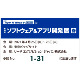 Japan-IT-Week-2021春