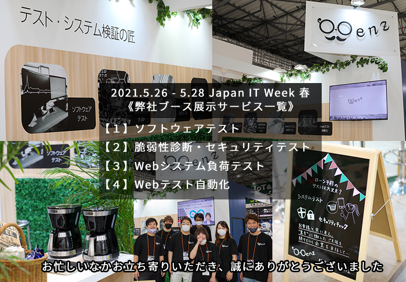 Japan IT Week 春